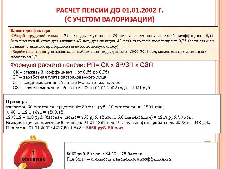 РАСЧЕТ ПЕНСИИ ДО 01. 2002 Г. (С УЧЕТОМ ВАЛОРИЗАЦИИ) Влияет два фактора -Общий трудовой