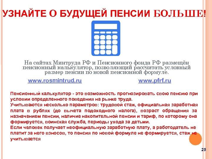 УЗНАЙТЕ О БУДУЩЕЙ ПЕНСИИ БОЛЬШЕ! На сайтах Минтруда РФ и Пенсионного фонда РФ размещён