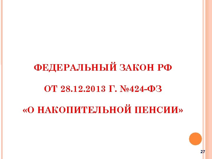 ФЕДЕРАЛЬНЫЙ ЗАКОН РФ ОТ 28. 12. 2013 Г. № 424 -ФЗ «О НАКОПИТЕЛЬНОЙ ПЕНСИИ»