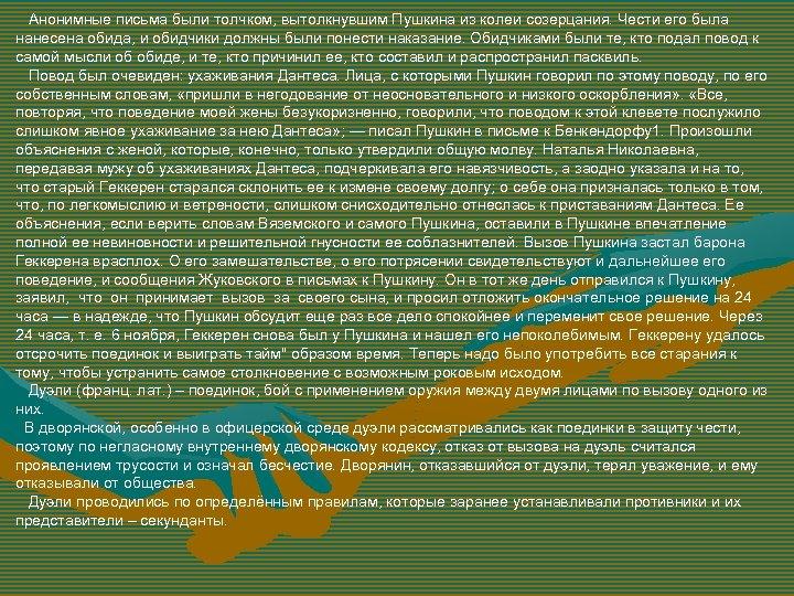 Анонимные письма были толчком, вытолкнувшим Пушкина из колеи созерцания. Чести его была нанесена обида,