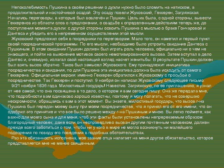 Непоколебимость Пушкина в своём решении о дуэли нужно было сломить на натиском, а продолжительной