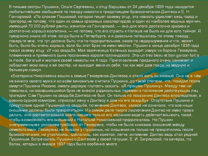 В письме сестры Пушкина, Ольги Сергеевны, к отцу Варшавы от 24 декабря 1836 года