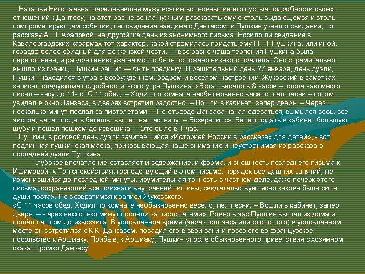 Наталья Николаевна, передававшая мужу всякие волновавшие его пустые подробности своих отношений к Дантесу, на