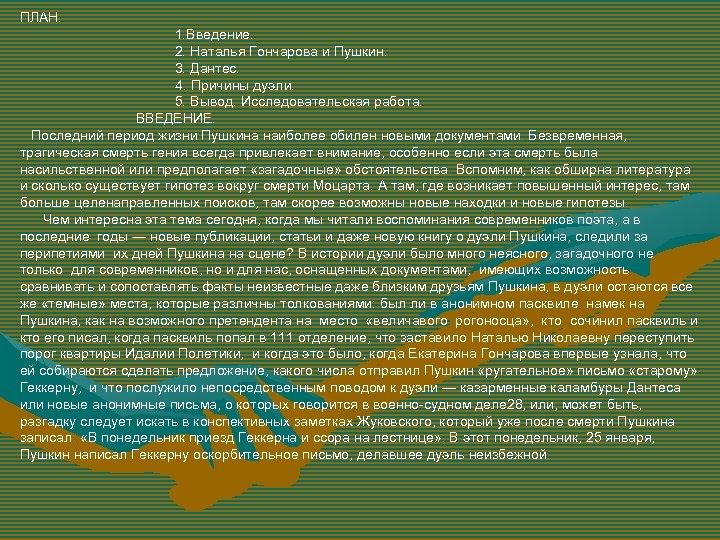 ПЛАН. 1. Введение. 2. Наталья Гончарова и Пушкин. 3. Дантес. 4. Причины дуэли. 5.