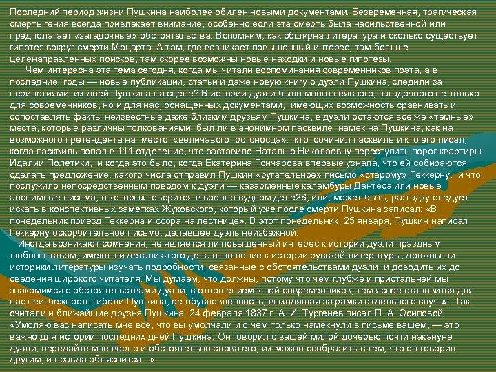 Последний период жизни Пушкина наиболее обилен новыми документами. Безвременная, трагическая смерть гения всегда привлекает