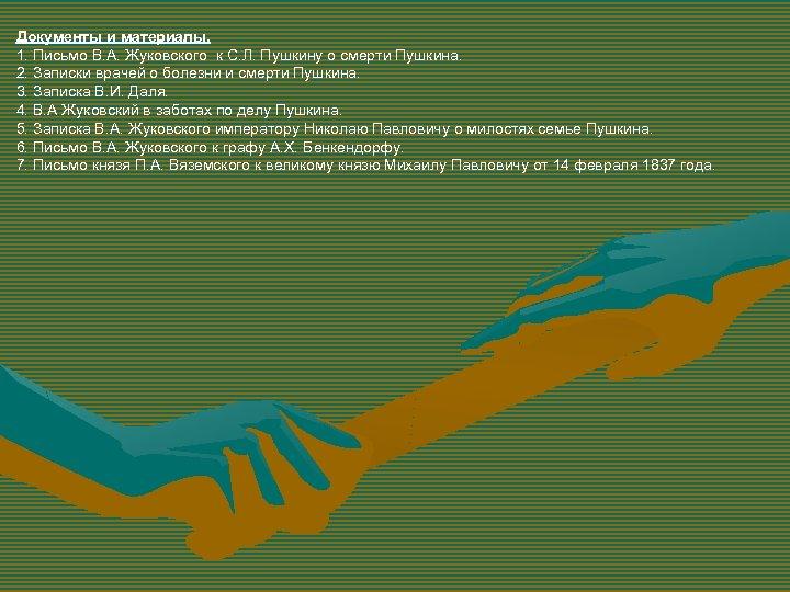 Документы и материалы. 1. Письмо В. А. Жуковского к С. Л. Пушкину о смерти
