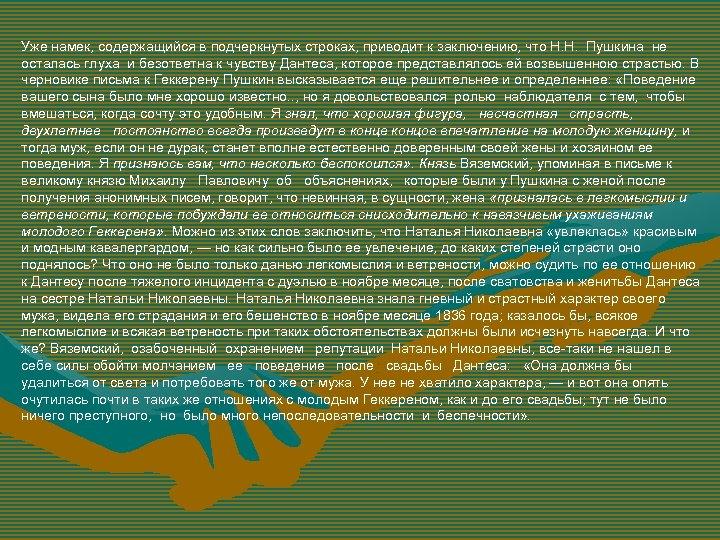 Уже намек, содержащийся в подчеркнутых строках, приводит к заключению, что Н. Н. Пушкина не