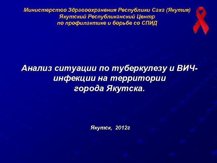 Министерство Здравоохранения Республики Саха (Якутия) Якутский Республиканский Центр по профилактике и борьбе со СПИД