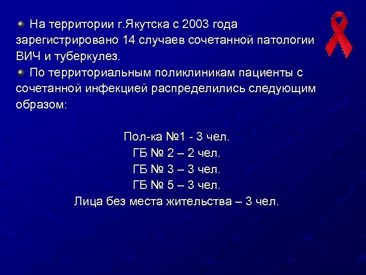 На территории г. Якутска с 2003 года зарегистрировано 14 случаев сочетанной патологии ВИЧ и