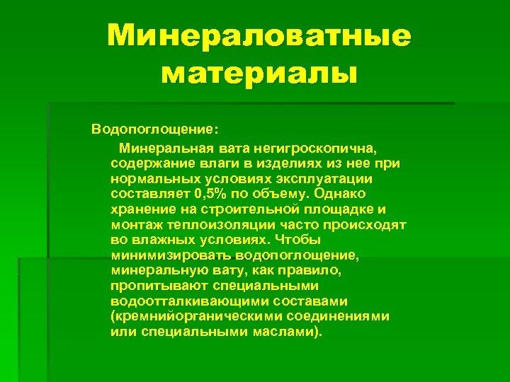Минераловатные материалы Водопоглощение: Минеральная вата негигроскопична, содержание влаги в изделиях из нее при нормальных