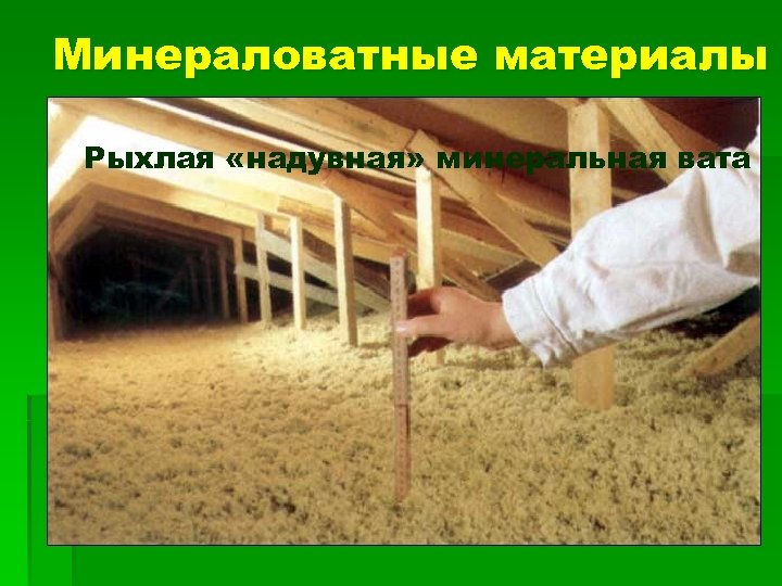 Минераловатные материалы Рыхлая «надувная» минеральная вата