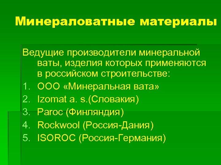 Минераловатные материалы Ведущие производители минеральной ваты, изделия которых применяются в российском строительстве: 1. ООО