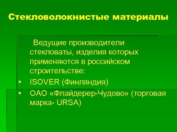 Стекловолокнистые материалы Ведущие производители стекловаты, изделия которых применяются в российском строительстве: § ISOVER (Финляндия)