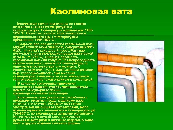 Каолиновая вата Каолиновая вата и изделия на ее основе относятся к высокотемпературной теплоизоляции. Температура