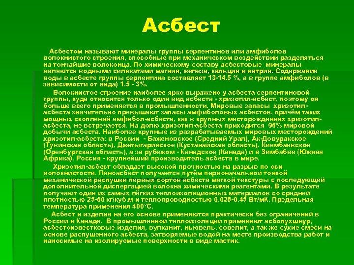 Асбест Асбестом называют минералы группы серпентинов или амфиболов волокнистого строения, способные при механическом воздействии