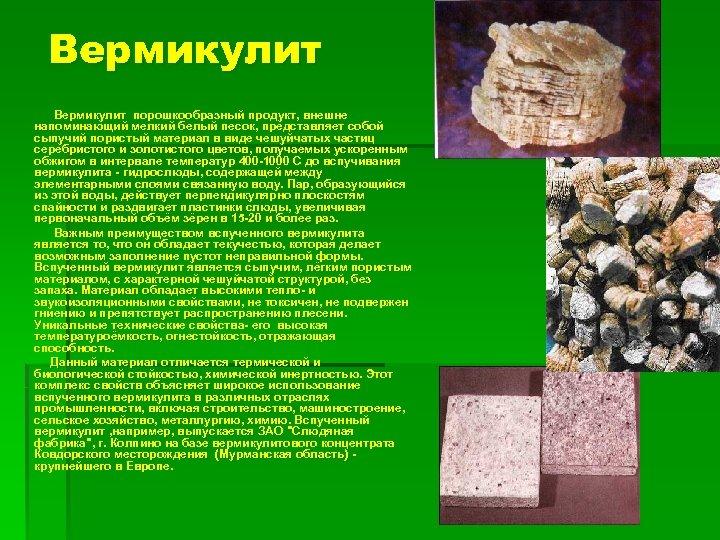 Вермикулит Вермикулит порошкообразный продукт, внешне напоминающий мелкий белый песок, представляет собой сыпучий пористый материал
