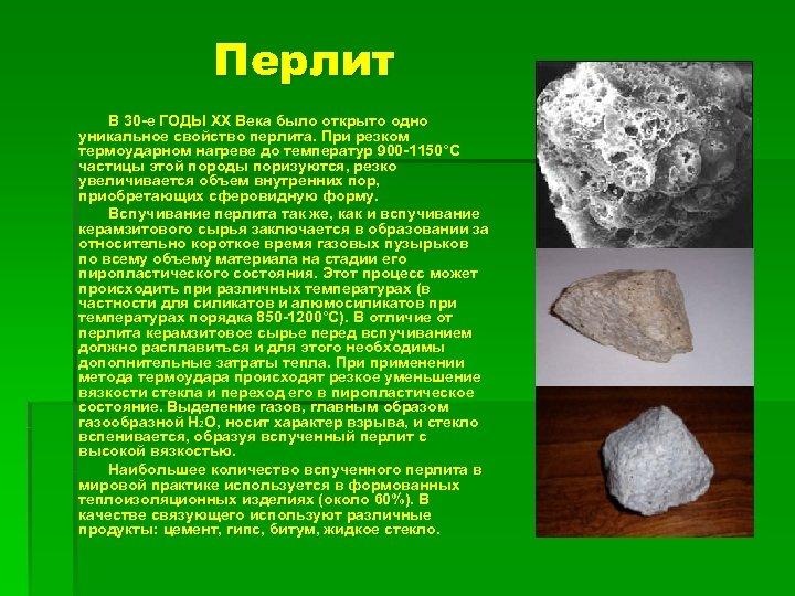 Перлит В 30 -е ГОДЫ XX Века было открыто одно уникальное свойство перлита. При