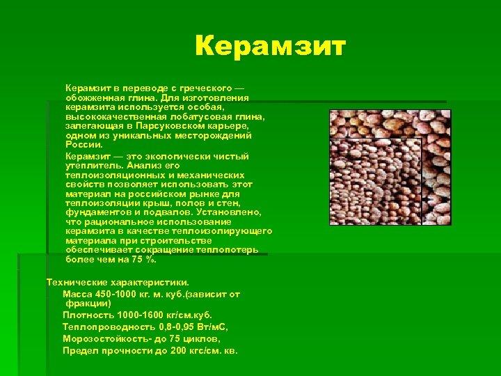 Керамзит в переводе с греческого — обожженная глина. Для изготовления керамзита используется особая, высококачественная