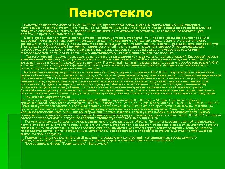 Пеностекло Пеностекло (ячеистое стекло) (ТУ 21 БССР 290 -87) представляет собой ячеистый теплоизоляционный материал,