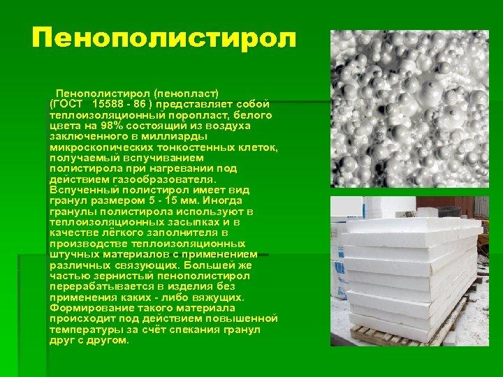 Пенополистирол (пенопласт) (ГОСТ 15588 - 86 ) представляет собой теплоизоляционный поропласт, белого цвета на