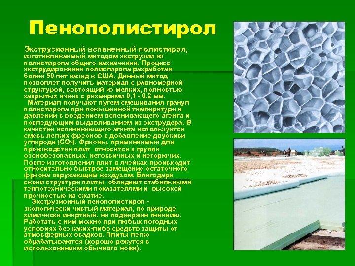 Пенополистирол Экструзионный вспененный полистирол, изготавливаемый методом экструзии из полистирола общего назначения. Процесс экструдирования полистирола