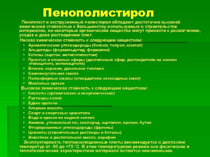 Пенополистирол Пенопласт и экструзионный полистирол обладают достаточно высокой химической стойкостью к большинству используемых в