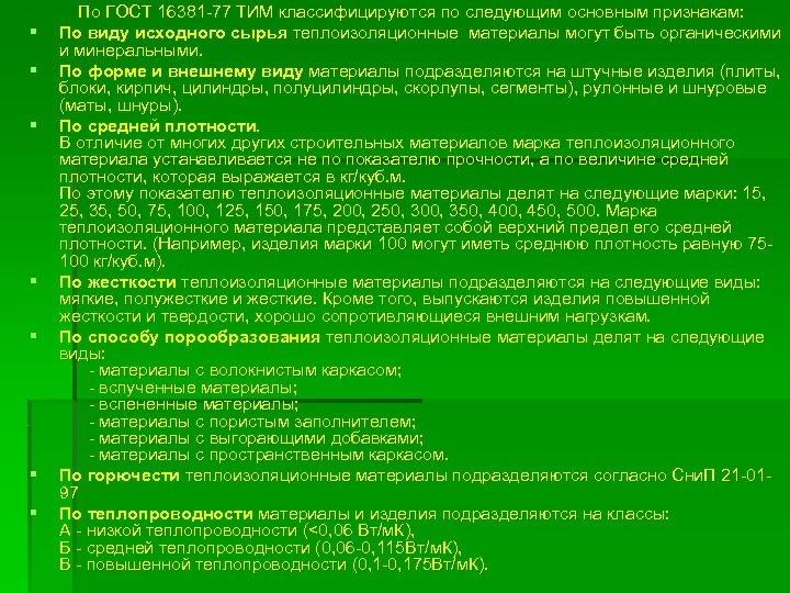 По ГОСТ 16381 -77 ТИМ классифицируются по следующим основным признакам: § По виду