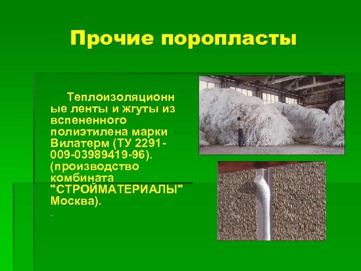 Прочие поропласты Теплоизоляционн ые ленты и жгуты из вспененного полиэтилена марки Вилатерм (ТУ 2291009