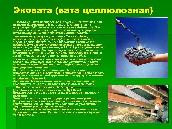 Эковата (вата целлюлозная) Эковата или вата целлюлозная (ТУ 63/2 700 -90 Эстония) - это