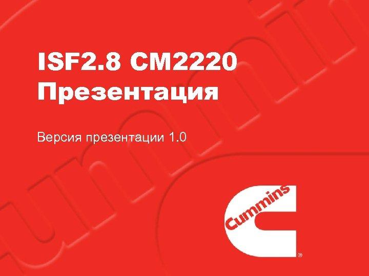 ISF 2. 8 CM 2220 Презентация Версия презентации 1. 0