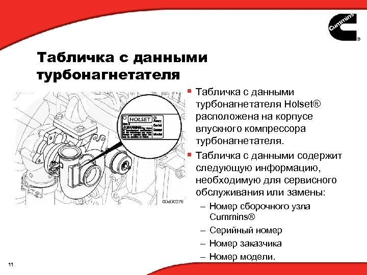 Табличка с данными турбонагнетателя § Табличка с данными турбонагнетателя Holset® расположена на корпусе впускного