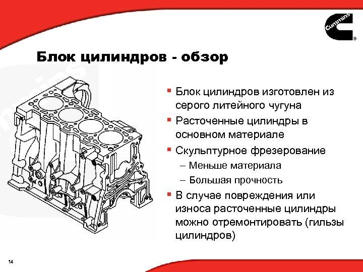 Блок цилиндров - обзор § Блок цилиндров изготовлен из серого литейного чугуна § Расточенные