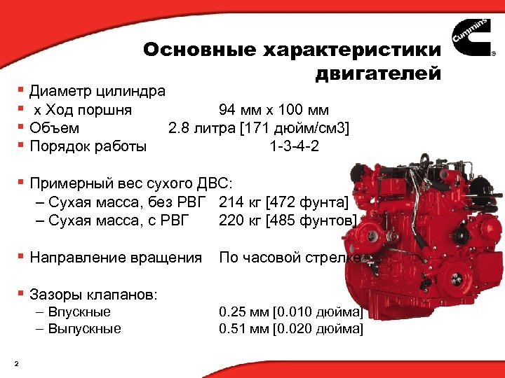 Основные характеристики двигателей § Диаметр цилиндра § x Ход поршня 94 мм x 100