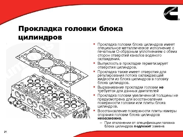 Прокладка головки блока цилиндров § Прокладка головки блока цилиндров имеет § § § специальное