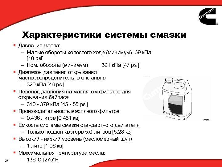 Характеристики системы смазки § Давление масла: § § § 27 – Малые обороты холостого