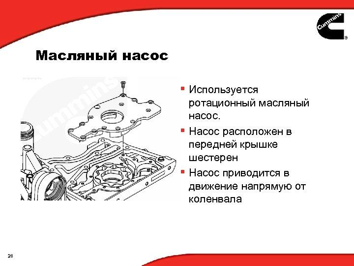 Масляный насос § Используется ротационный масляный насос. § Насос расположен в передней крышке шестерен