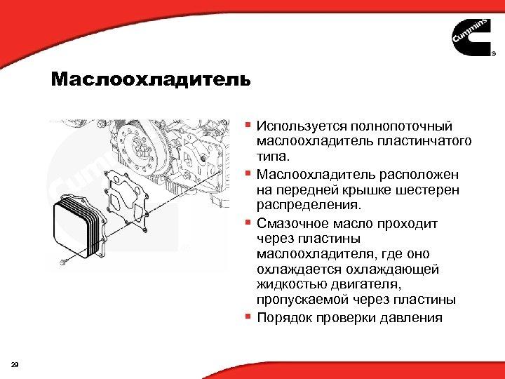 Маслоохладитель § Используется полнопоточный маслоохладитель пластинчатого типа. § Маслоохладитель расположен на передней крышке шестерен