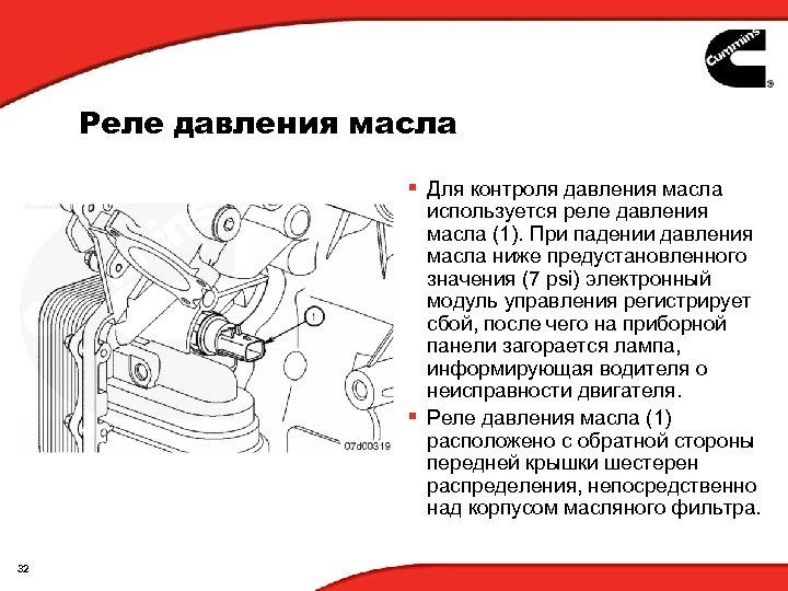 Реле давления масла § Для контроля давления масла используется реле давления масла (1). При