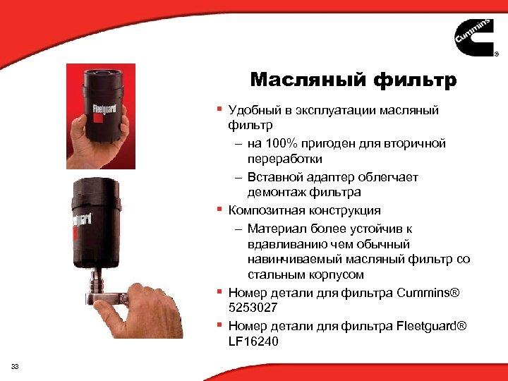 Масляный фильтр § Удобный в эксплуатации масляный фильтр – на 100% пригоден для вторичной