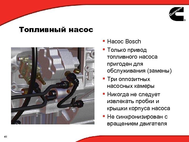 Топливный насос § Насос Bosch § Только привод топливного насоса пригоден для обслуживания (замены)