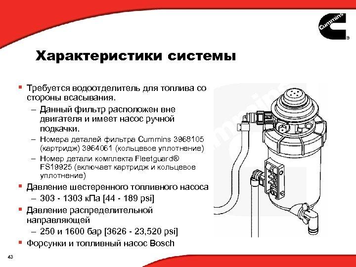 Характеристики системы § Требуется водоотделитель для топлива со стороны всасывания. – Данный фильтр расположен
