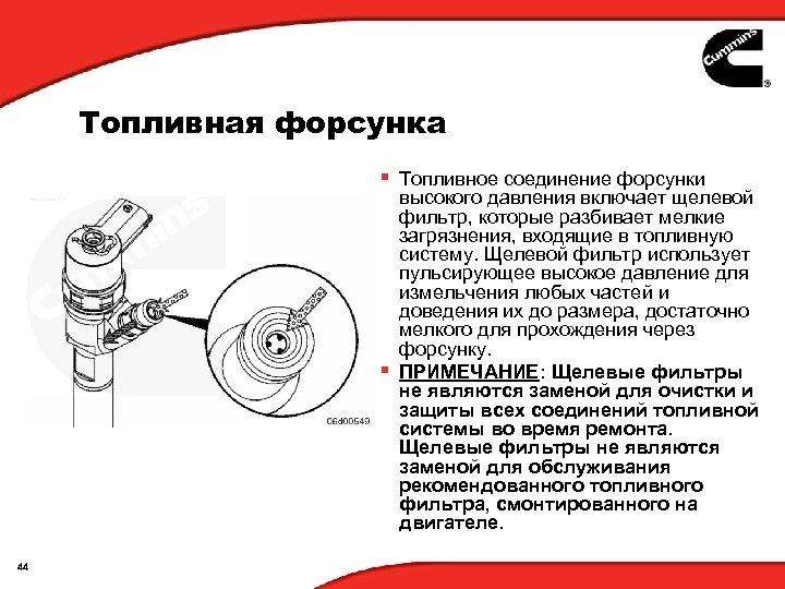 Топливная форсунка § Топливное соединение форсунки высокого давления включает щелевой фильтр, которые разбивает мелкие
