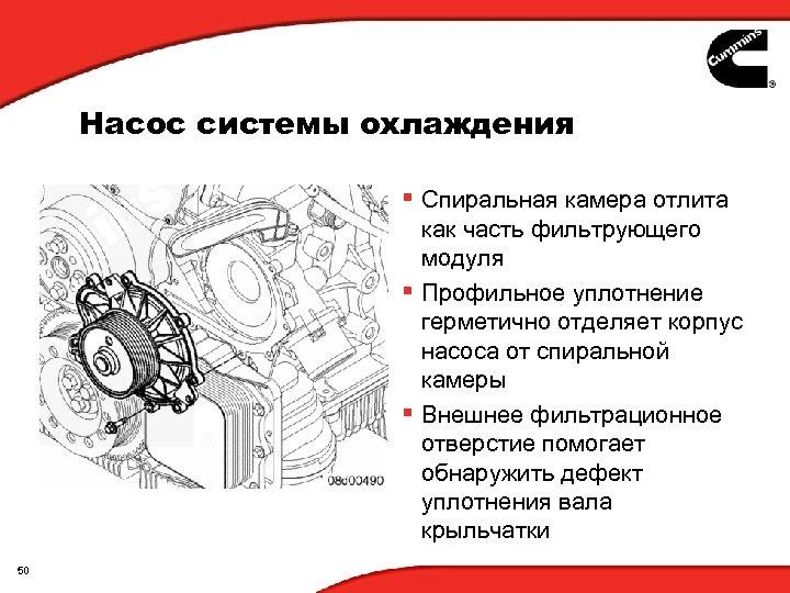 Насос системы охлаждения § Спиральная камера отлита как часть фильтрующего модуля § Профильное уплотнение