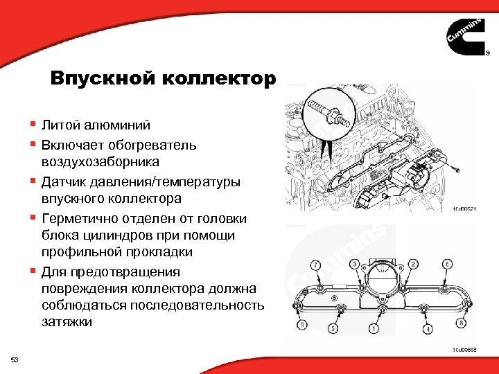Впускной коллектор § Литой алюминий § Включает обогреватель воздухозаборника § Датчик давления/температуры впускного коллектора