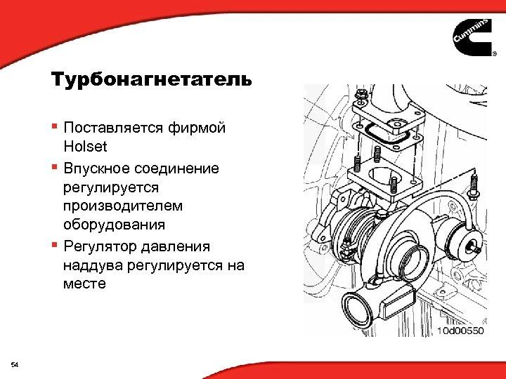 Турбонагнетатель § Поставляется фирмой Holset § Впускное соединение регулируется производителем оборудования § Регулятор давления