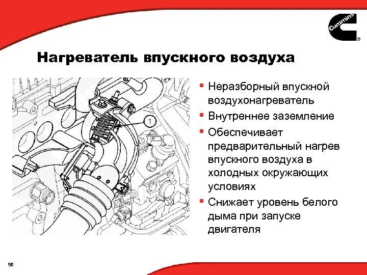 Нагреватель впускного воздуха § Неразборный впускной воздухонагреватель § Внутреннее заземление § Обеспечивает предварительный нагрев
