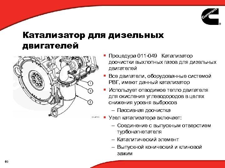 Катализатор для дизельных двигателей § Процедура 011 -049 Катализатор доочистки выхлопных газов для дизельных