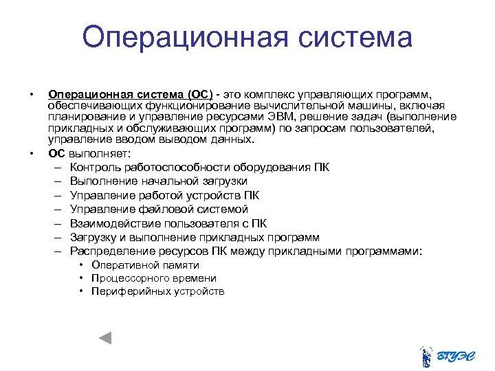 Операционная система • • Операционная система (ОС) - это комплекс управляющих программ, обеспечивающих функционирование