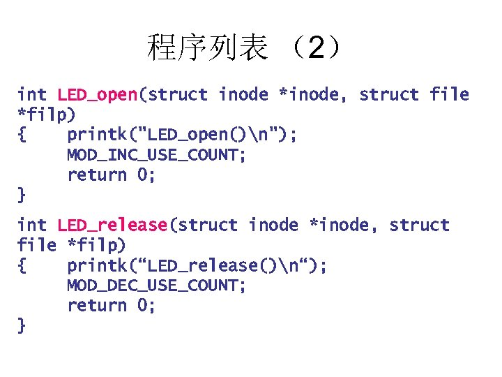 程序列表 (2) int LED_open(struct inode *inode, struct file *filp) { printk(