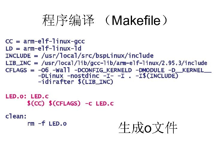程序编译 (Makefile) CC = arm-elf-linux-gcc LD = arm-elf-linux-ld INCLUDE = /usr/local/src/bsp. Linux/include LIB_INC =